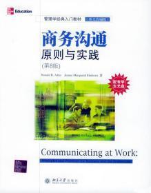 管理学经典入门教材:商务沟通原则与实践(第8版)(英文改编版)