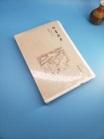 【包邮】聊斋杂著 毛边本 限量50册 一版一印 全新未拆封
