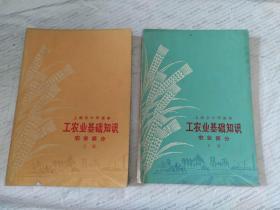 上海市中学课本-工农业基础知识-农业部分上下册