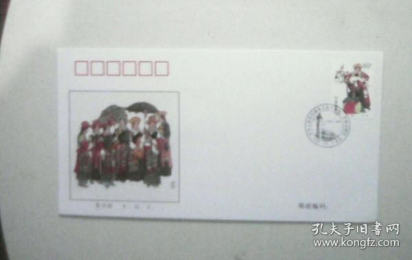 民族大团结邮票首日封-----土族