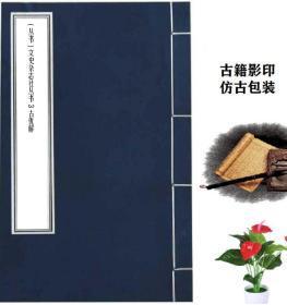 【复印件】(丛书)文史杂志社丛书 003 古优解 商务印书馆 冯沅君 1944年版