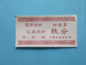 """文革时期食堂饭票细粮票(玖分),带语录""""最高指示 认真搞好斗,批,改"""""""