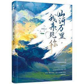 山河万里,我来见你 抹茶丸子大鱼文化 正版图书