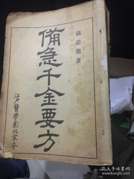老医书 55年一版一印,影印北宋本,基本完整,没有封面封底,具体看图,看好拍