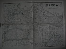 1937年上海地图  上海战局全图(1937年8月)抗战全面爆发 上海各租界道路详细 淞沪会战初期发行的上海地图