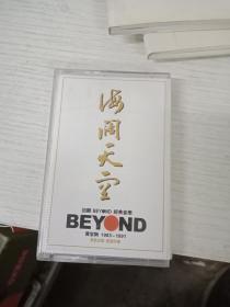 老磁带:BEYOND 海阔天空