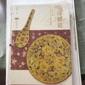 故宫博物院藏清代制瓷官样与御窑瓷器:官样御瓷