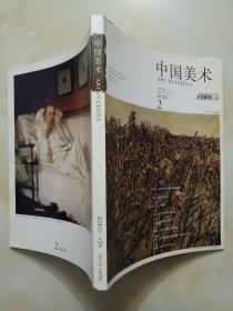 中国美术2010.2双月刊