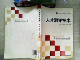 中国注册人力资源测评师认证教材:人才测评技术