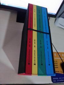 《為北京奧運設計---北京2008年奧林匹克運動會形象景觀設計系列叢書》【玉與禮、鳳與火、云與氣、形與意一涵四冊】