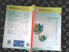 中等职业教育课程改革国家规划新教材配套教学用书:语文学习指导与能力训练(基础模块)(上)(修订版)-*/-*/-/-*/