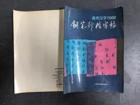 通用汉字7000钢笔行楷字帖