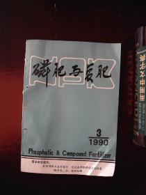 磷肥与复肥 1990.3