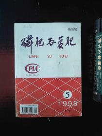 磷肥与复肥 1998.5.