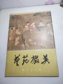 艺苑掇英(第28期)8开,上海人民美术出版社。1986年2月第一版第一印。