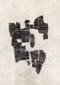 甲骨文拓片