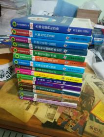 超长篇机器猫哆啦A梦(3/4/7/9/10/11/13/14/15/18/19/20/21/22/23/24)——16本合售