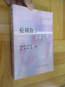 模糊数学及其应用(第2版) 【高等学校教学用书】