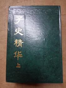 子史精华(上册)