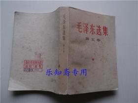 毛泽东选集第五卷(1977年原版书)8品毛选5未删节 品相一般