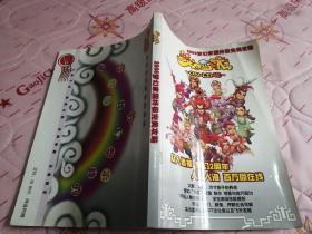 2006梦幻家园终极完美攻略   梦的西游(无光盘)