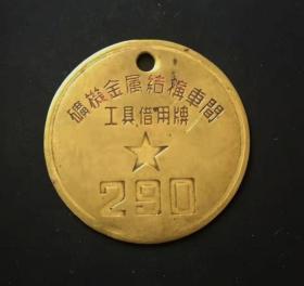 解放初期:矿机金属结构车间工具借用铜牌
