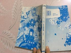 刀剑乱舞官方漫画集 初阵