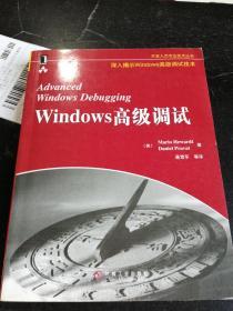 Windows高级调试