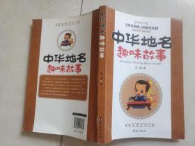 中华地名趣味故事