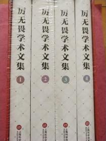 厉无畏学术文集【全套4册】