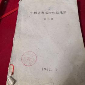 中国古典文学作品选