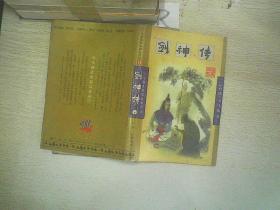 剑神传(上)