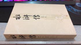 中国古代小说名著插图典藏系列 水浒传 下