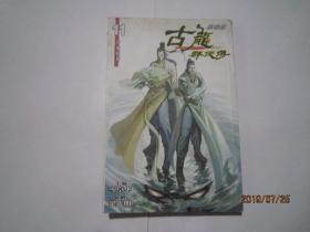 古龙群侠传11(漫画版)