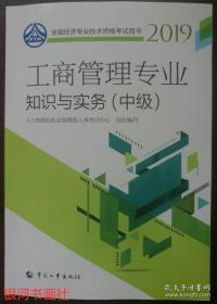 中级经济师2019教材工商管理专业知识与实务(中级)2019
