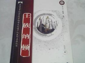 青海省首批国家级非物质文化遗产代表作名录从书--土族纳顿