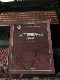 人工智能导论(第4版)