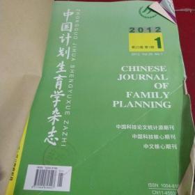中国计划生育学杂志2012.1