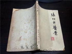 正版 张伯臾医案/上海科学技术出版社/1979/ 32开平装