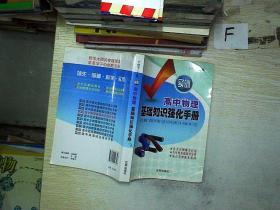 实训高中物理基础知识强化手册.