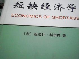 短缺经济学