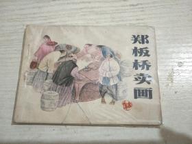 郑板桥卖画