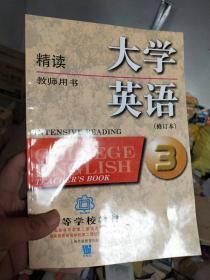 大学英语精读(第3册)(教师用书)(修订本)(高等学校教材)