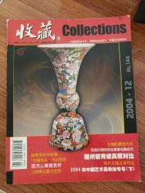 收藏 2004.12