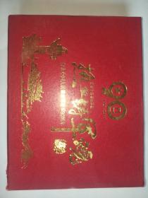 热血铸军魂纪念中国人民解放军建军90周年纪念金勋章【详细看图】