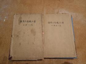 潘琴氏有机化学 123册     (民国老技术课本)