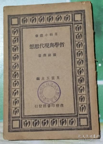 《哲學與現代思想》,商務百科小叢書。