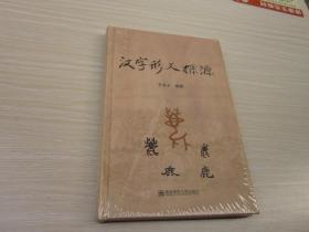 汉字形义探源              精装