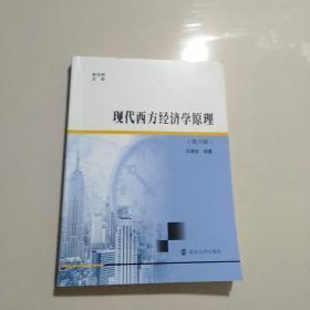 商学院文库:现代西方经济学原理(第六版)