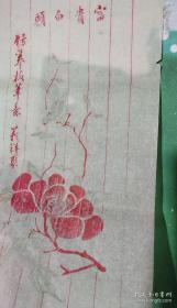 民國舊箋紙一頁